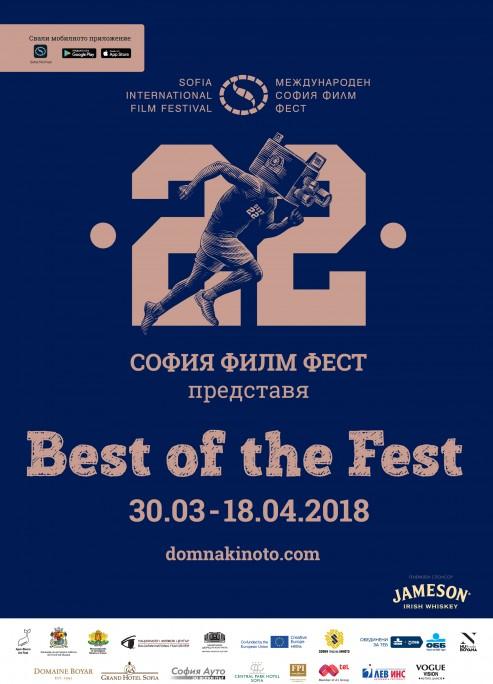 Poster_sff22_BESToftheFest.jpg