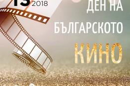Sofia_Film_Day_Poster_2018.jpg
